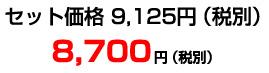 セット価格9,125円(税別)⇒8,700円(税別)