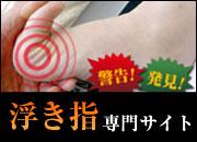 浮き指専門サイト